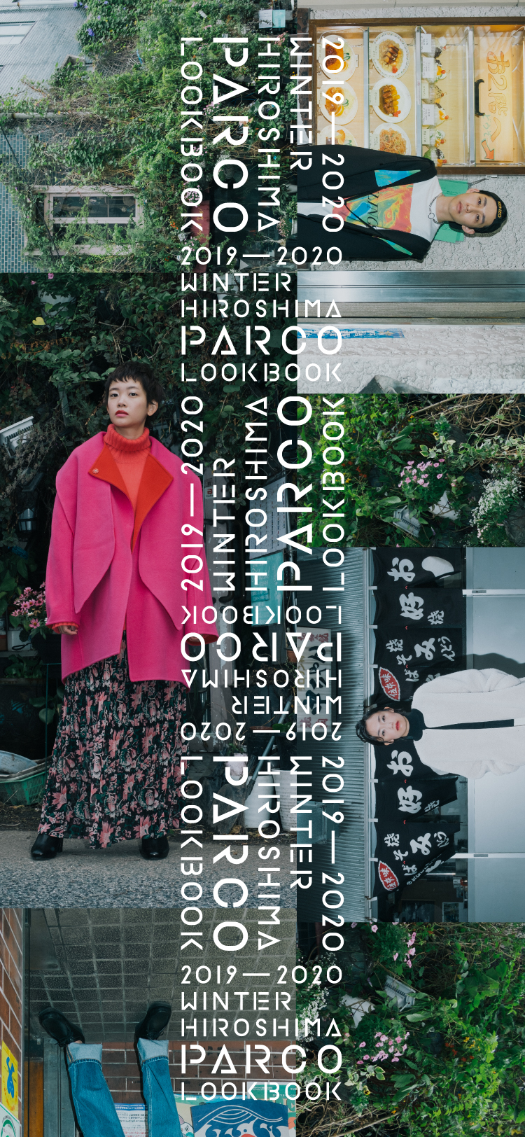 2019―2020 WINTER LOOKBOOK | 広島PARCO
